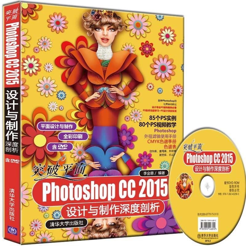 突破平面Photoshop CC 2015设计与制作深度剖析