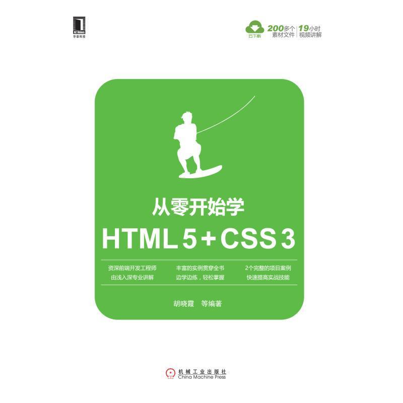 从零开始学HTML 5+CSS 3