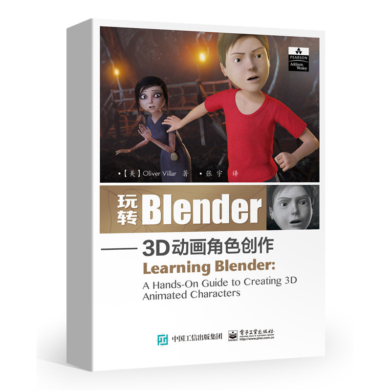 玩转Blender——3D动画角色创作