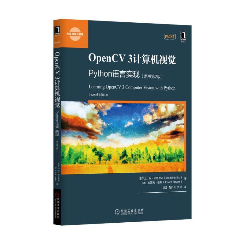 OpenCV 3计算机视觉-Python语言实现-(原书第2版)