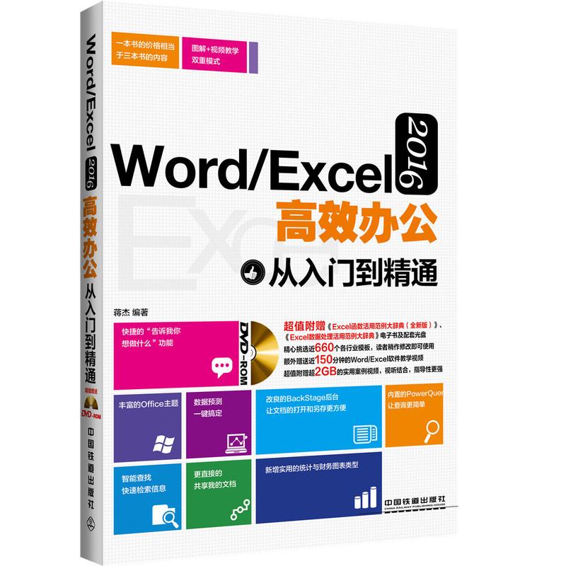 Word/Excel 2016高效办公从入门到精通-(附赠光盘)