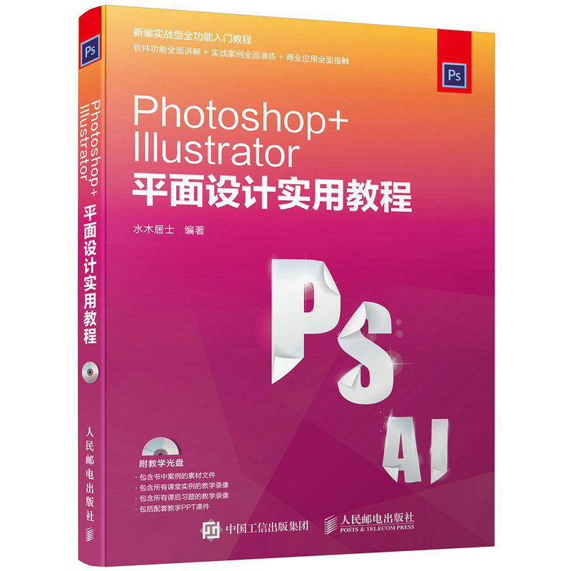 Photoshop+Illustrator 平面设计实用教程-(附光盘)