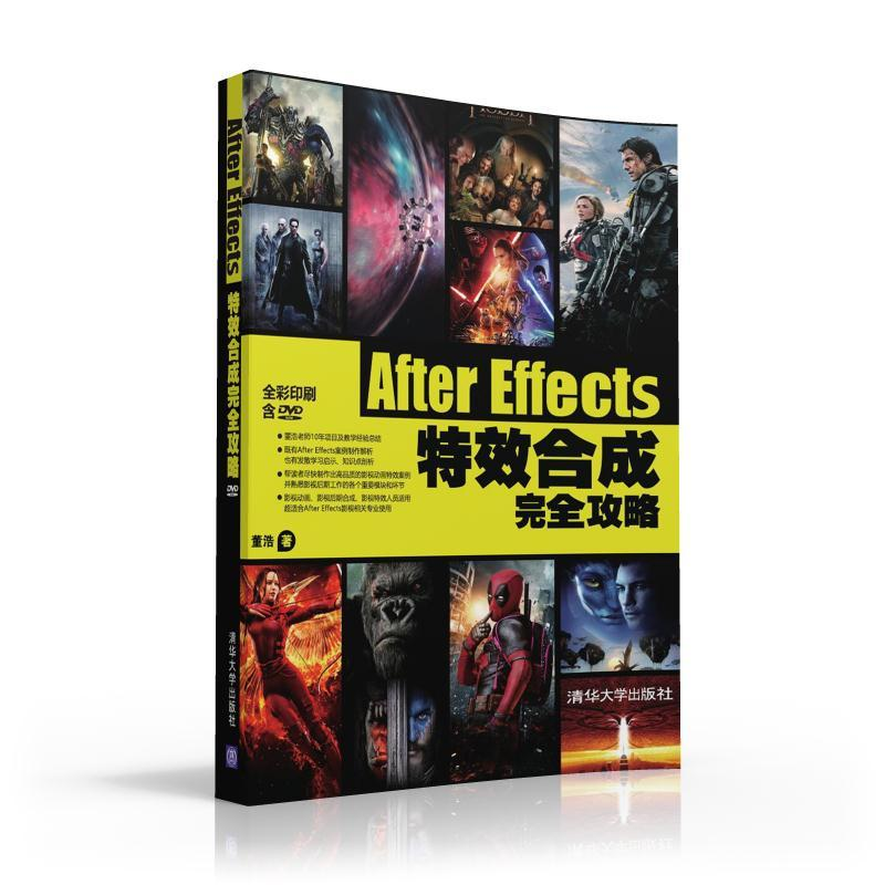 After Effects 特效合民完全攻略-含DVD ROM