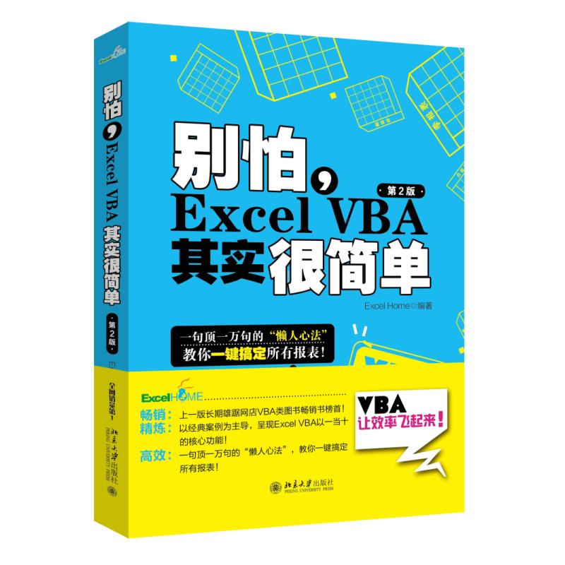 别怕.Excel VBA其实很简单-第2版