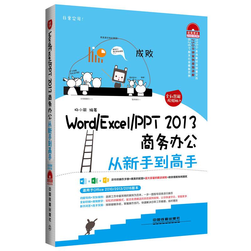 Word/Excel/PPT 2013商务办公从新手到高手:全彩图解视频版