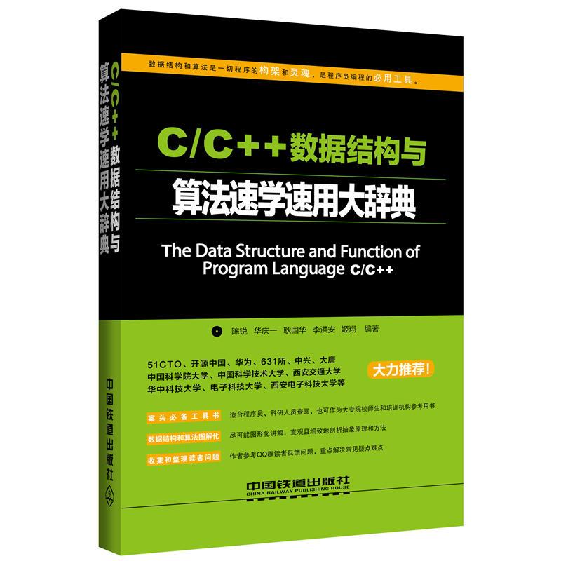 C/C++数据结构与算法速学速用大辞典