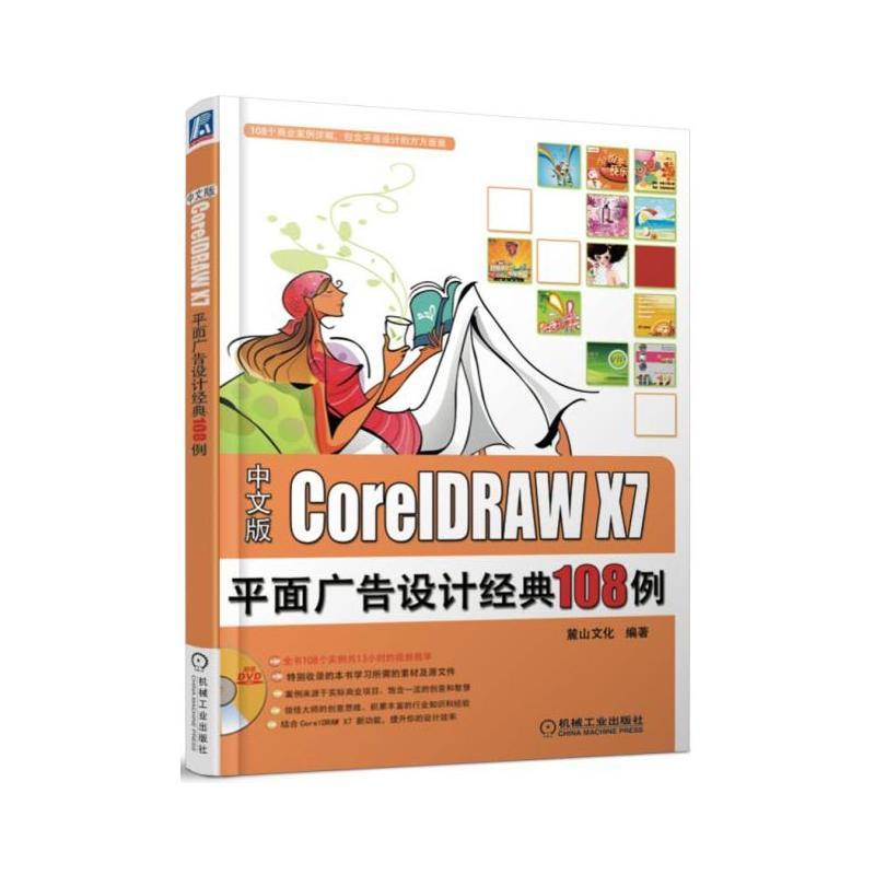 CorelDRAW X7平面广告设计经典108例-(含1DVD)