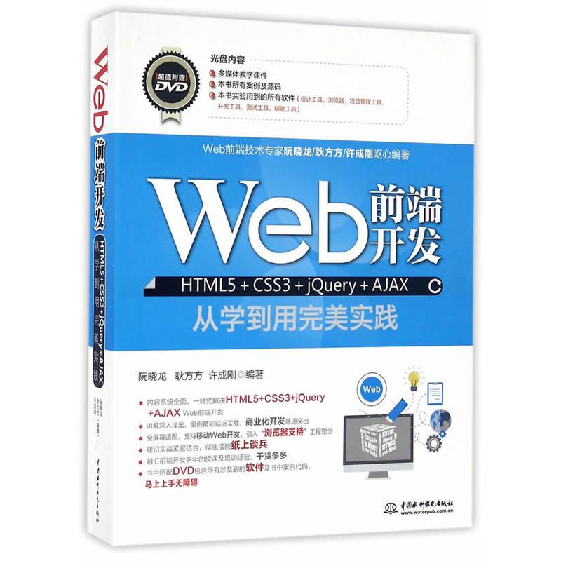 Web前端开发HTML5+CSS3+jQuery+AJAX从学到用完美实践-(赠1DVD)