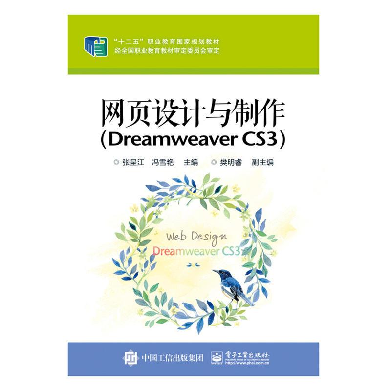 网页设计与制作-(Dreamweaver CS3)