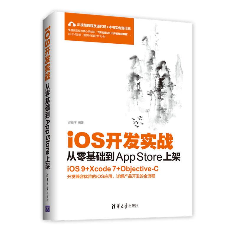 iOS开发实战-从零基础到App Store上架