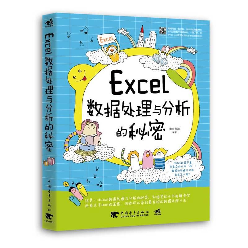 Excel数据处理分析的秘密