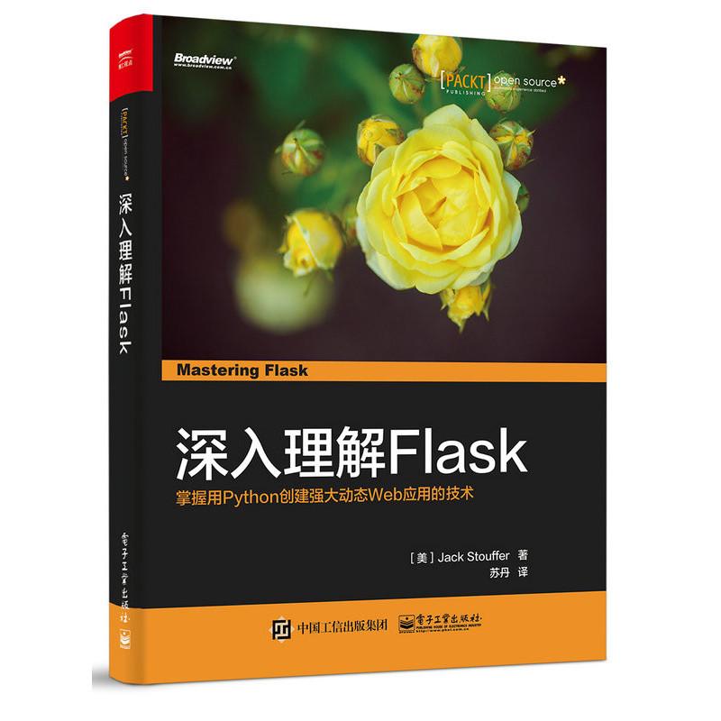 深入理解Flash-掌握用Python创建强大动态Web应用的技术