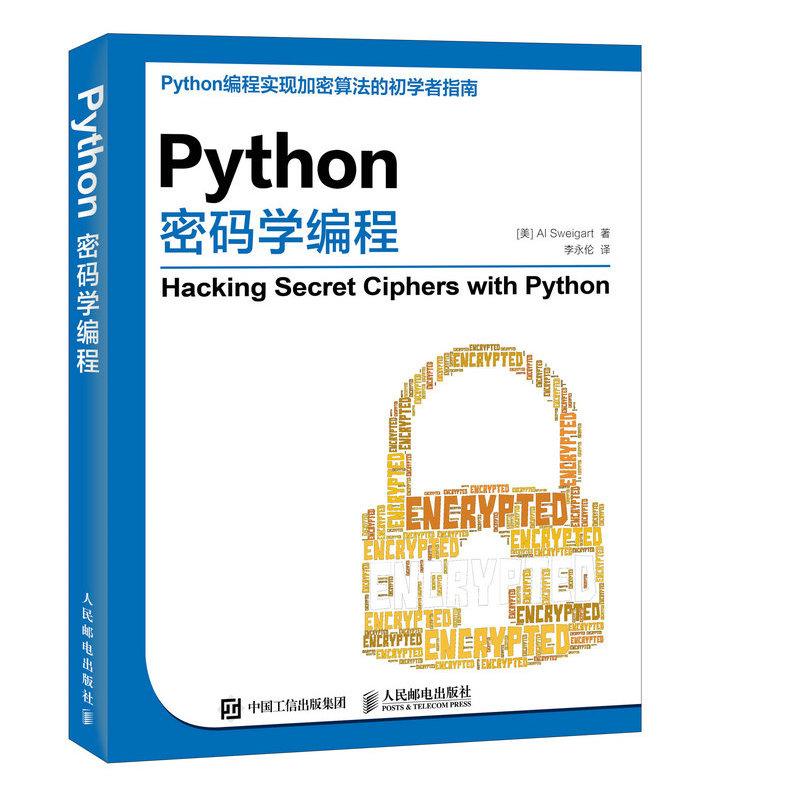 Python密码学编程