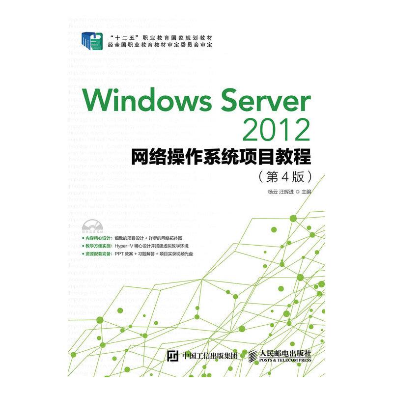 Windows Server 2012网络操作系统项目教程-(第4版)