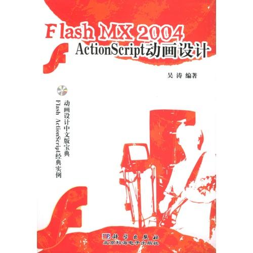 FLASH MX 2004 ACTIONSCRIPT动画设计(附光盘)
