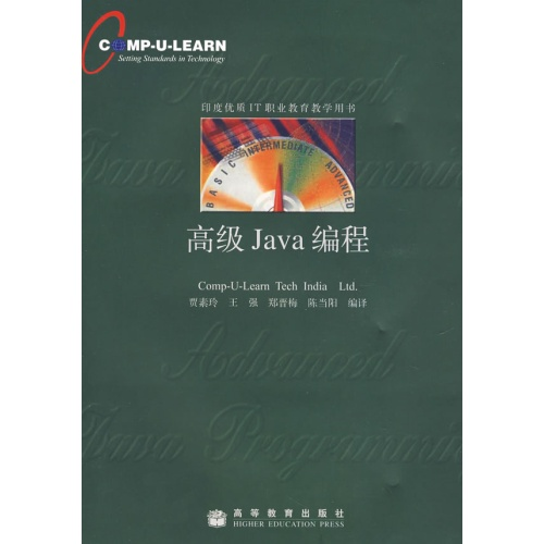 高级JAVA编程(印度优质IT职业教育教学用书)(附指导手册)(TB)