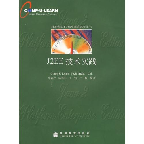 J2EE技术实践(印度优质IT职业教育教学用书)