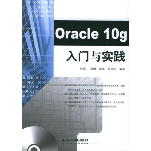 ORACLE 10G入门与实践(附光盘)