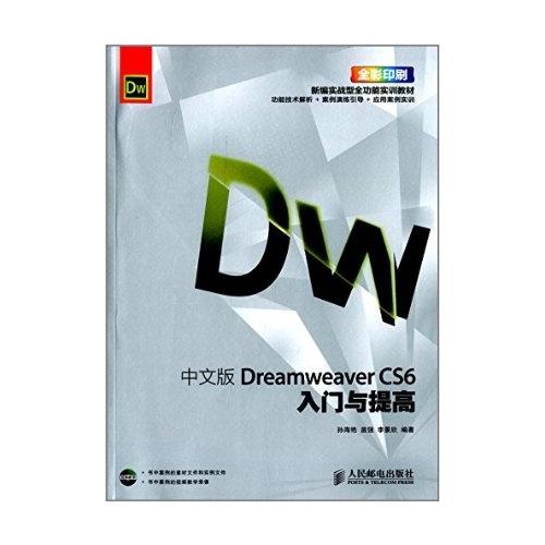 中文版DREAMWEAVER CS6入门与提高(附光盘)