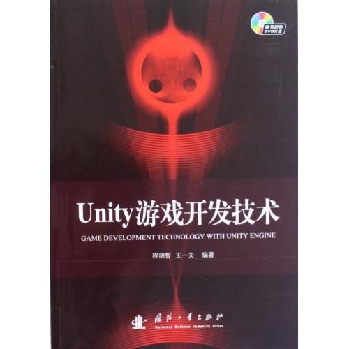 Unity游戏开发技术 1DVD