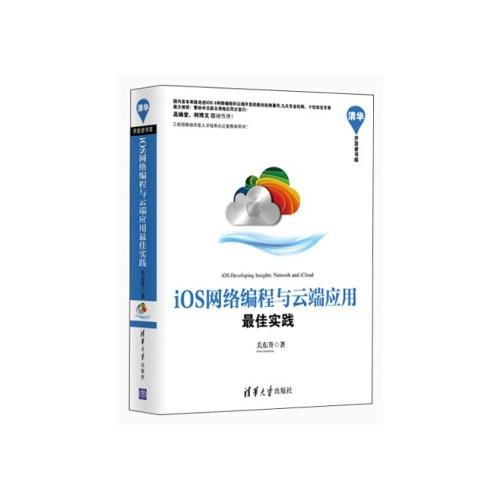 IOS网络编程与云端应用最佳实践(清华开发者书库)