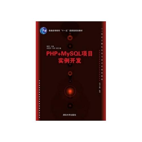 PHP+MYSQL项目实例开发(21世纪计算机科学与技术实践型教程)