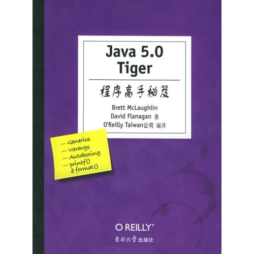 JAVA 5.0 TIGER程序高手秘笈