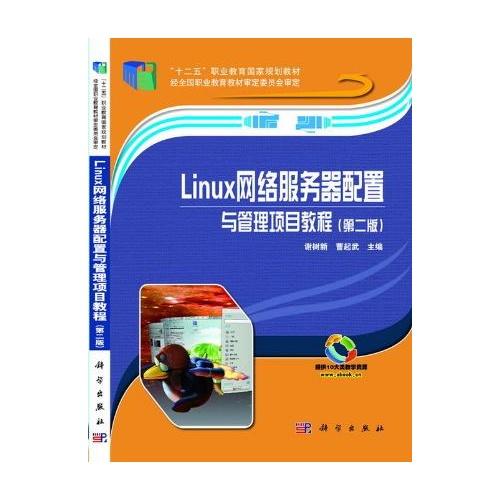 Linux网络服务器配置与管理项目教程(第2版)
