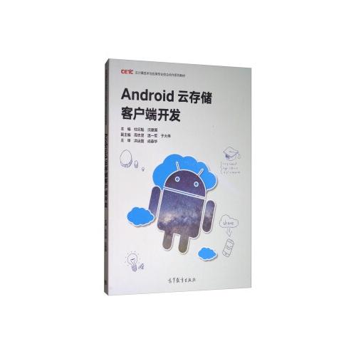 Android云存储客户端开发(云计算技术与应用专业校企合作系列教材)