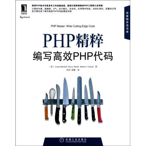 PHP精粹--编写高效PHP代码