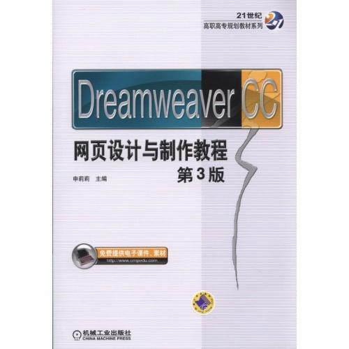Dreamweaver CC网页设计与制作教程(第3版)(21世纪高职高专规划