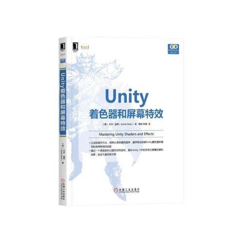 Unity着色器和屏幕特效(游戏开发与设计技术丛书)