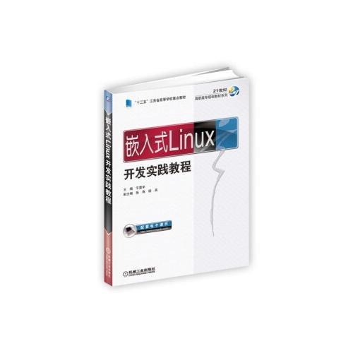 嵌入式Linux开发实践教程(十三五江苏省高等学校重点教材)
