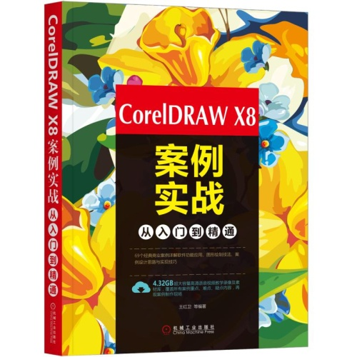 CorelDRAW X8案例实战--从入门到精通