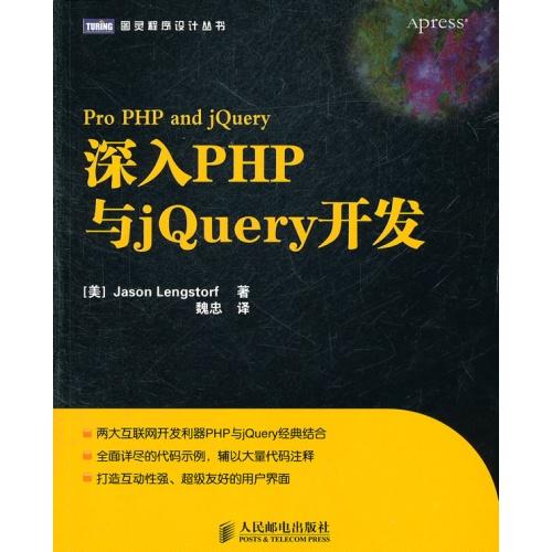 深入PHP与JQUERY开发(图灵程序设计丛书)