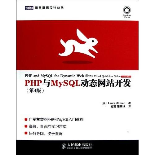 PHP与MYSQL动态网站开发(第4版)(图灵程序设计丛书)