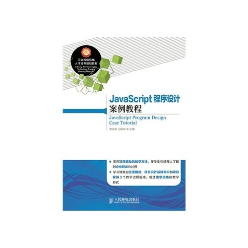 JAVASCRIPT程序设计案例教程(工业和信息化人才培养规划教材)