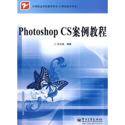 PHOTOSHOP CS案例教程(计算机技术专业)(中等职业学校教学用书)