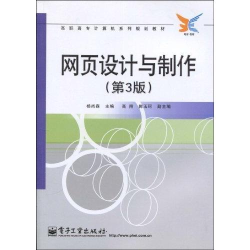 网页设计与制作(第3版)(高职高专计算机系列规划教材)
