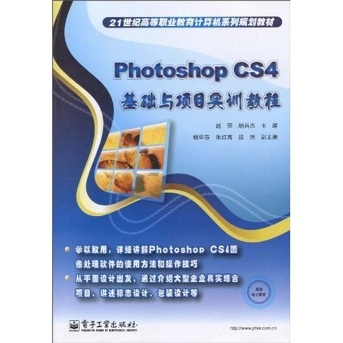 photoshop CS4基础与项目实训教程(21世纪高等职业教育计算机系列