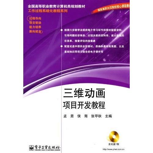 三维动画项目开发教程(全国高等职业教育计算机类规划教(附光盘)