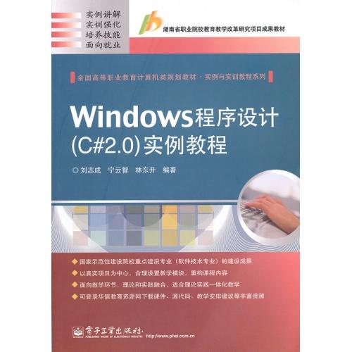 WINDOWS程序设计(C# 2.0)实例教程(全国高等职业教育计算机类规