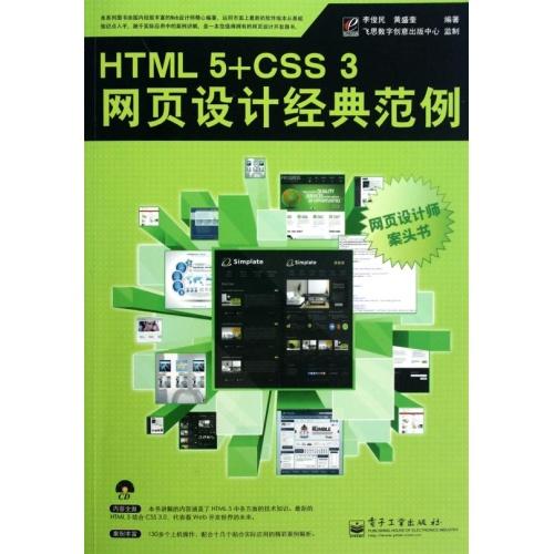 HTML 5 + CSS 3网页设计经典范例(附光盘)