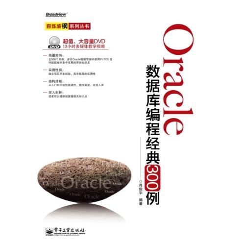 ORACLE数据库编程经典300例(百炼成钢系列丛书)(附光盘)