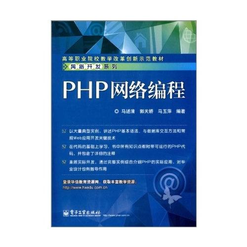 PHP网络编程(高等职业院校教学改革创新示范教材网络开发系列)