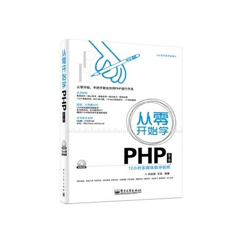 从零开始学PHP(第2版)(含DVD光盘1张)