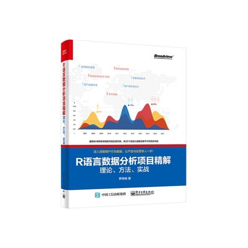 R语言数据分析项目精解:理论.方法.实战