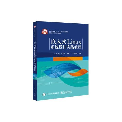 嵌入式Linux系统设计实践教程(电子设计系列规划教材)