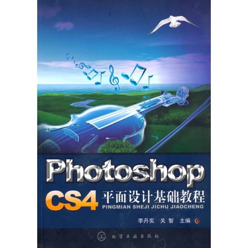 PHOTOSHOP CS4平面设计基础教程