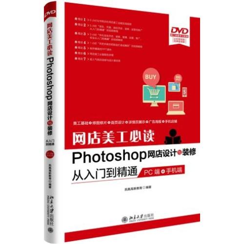 网店美工必读Photoshop网店设计与装修从入门到精通(PC端+手机端)(附光盘)